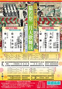 Kabukiza_201702ffl_8f8f895dd59e2463